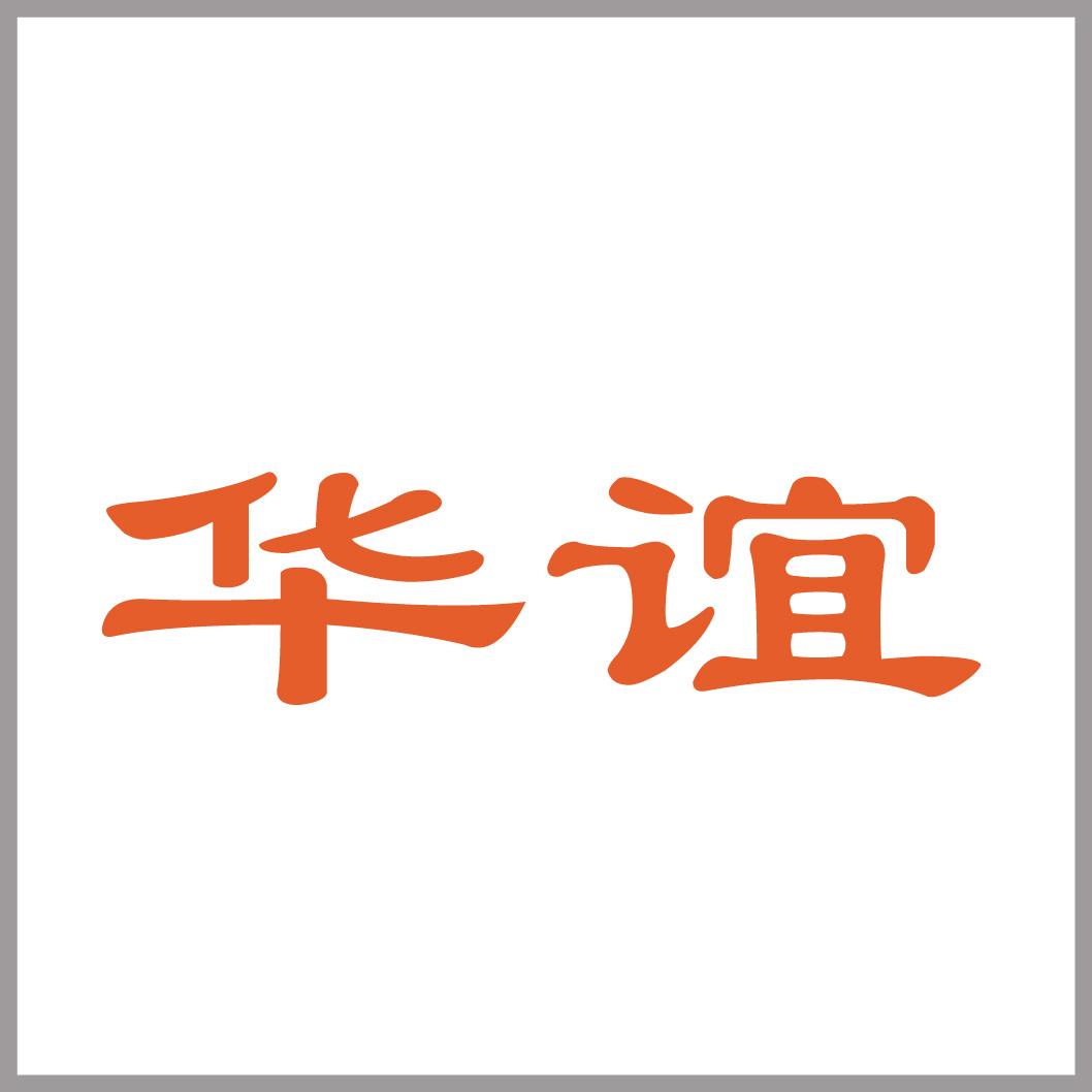 华谊 logo矢量